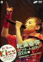 松浦亜弥コンサートツアー2005 春 101回目のKISS ~HAND IN HAND~ / 松浦亜弥