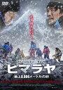 ヒマラヤ 地上8 000メートルの絆[DVD] / 洋画