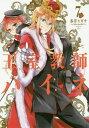 王室教師ハイネ 7 (Gファンタジーコミックス)[本/雑誌]...