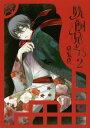 妖飼兄さん 2 (Gファンタジーコミックス)[本/雑誌] (コミックス) / 真柴真/著
