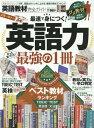 英語教材完全ガイド (100%ムックシリーズ 完全ガイ 159)[本/雑誌] / 晋遊舎
