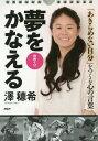 日めくり 夢をかなえる[本/雑誌] / 澤穂希