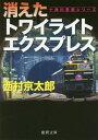 Rakuten - 消えたトワイライトエクスプレス (文庫に)[本/雑誌] / 西村京太郎/著