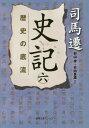 史記 6 (徳間文庫カレッジ)[本/雑誌] / 司馬遷/著