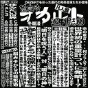 完売音源集-暫定的オカルト週刊誌(2)- 【凡人盤】[CD] / DEZERT