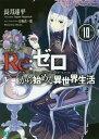 Re:ゼロから始める異世界生活 10 (MF文庫J)[本/雑誌] (文庫) / 長月達平/著