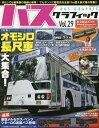 乐天商城 - バスグラフィック 29 (NEKO)[本/雑誌] / ネコ・パブリッシング