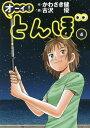 オーイ!とんぼ 4 (ゴルフダイジェストコミックス)[本/雑誌] (コミックス) / かわさき健/作 古沢優/画