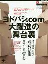 ヨドバシ.com大躍進の舞台裏 ネット通 (impress)[本/雑誌] / インプレス