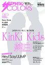 ザテレビジョンCOLORS vol.26 WHITE 2016年12/16号 【表紙&特集】 KinKi Kids 【特集】 Hey! Say! JUMP[本/雑誌] (雑誌) / KADOKAWA
