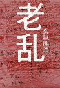 老乱[本/雑誌] / 久坂部羊/著