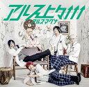 アルス上々↑↑↑ [DVD付初回限定盤 B][CD] / アルスマグナ