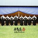 辛夷其ノ壱 [初回限定盤 B][CD] / こぶしファクトリー