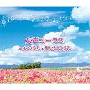 楽天CD&DVD NEOWING女声コーラス〜心のうた・思い出のうた [完全限定生産][CD] / オムニバス