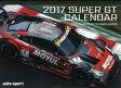 スーパーGT カレンダー 2017[本/雑誌] / 平田勝/撮影
