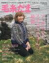 毛糸だま 2016冬号 (Let's knit series) 本/雑誌 / 日本ヴォーグ社
