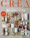 CREA(クレア) 2016年12月号[本/雑誌] (雑誌) / 文藝春秋