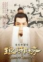 琅邪榜(ろうやぼう)〜麒麟の才子、風雲起こす〜 DVD-BOX 2[DVD] / TVドラマ