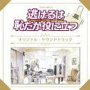 TBS系 火曜ドラマ「逃げるは恥だが役に立つ」オリジナル・サウンドトラック[CD] / TVサントラ