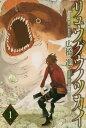 リュウグウノツカイ 1 (週刊少年マガジンKC)[本/雑誌] (コミックス) / 広橋進/著