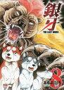 銀牙〜THE LAST WARS〜 8 (ニチブン・コミックス)[本/雑誌] (コミックス) / 高橋よしひろ/著