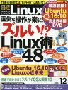 日経Linux 2016年12月号[本/雑誌] (雑誌) / 日経BPマーケティング