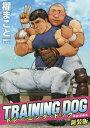 トレーニング・ドッグ 短編漫画集 新装版 (爆男コミックス)[本/雑誌] / 櫂まこと/漫画