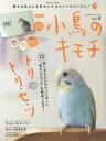 小鳥のキモチ 4 (Gakken)[本/雑誌] / 学研プラス