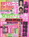 週刊女性セブン 2016年11/24号[本/雑誌] (雑誌) / 小学館