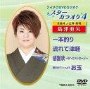 スターカラオケ4 島津亜矢(1)[DVD] / カラオケ