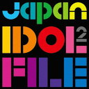 Japan Idol File 2[CD] / オムニバス