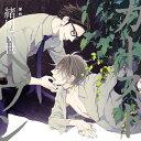 BLドラマCD「カーストヘヴン」 [初回限定盤][CD] / ドラマCD (内田雄馬、小野友樹、他)
