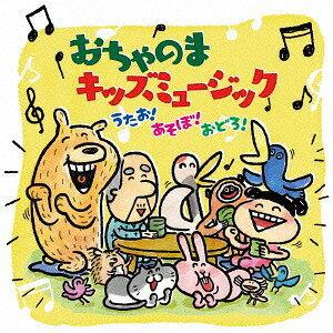 おちゃのまキッズミュージック〜うたおあそぼおどろ〜[CD]/キッズ