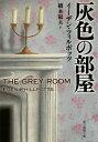 灰色の部屋 (文庫 Mフ 2- 3)[本/雑誌] / E.フィルポッツ/著 橋本福夫/訳