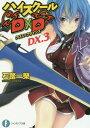 ハイスクールD×D DX. 3 (ファンタジア文庫い3 2- 3)[本/雑誌] (文庫) / 石踏一榮/著