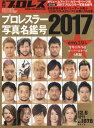 プロレスラー写真名鑑号 2016年12月号[本/雑誌] (雑誌) / ベースボール・マガジン社