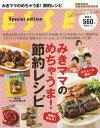 みきママのめちゃうま!節約レシピ (別冊エッセ)[本/雑誌]...