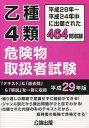 乙種4類 危険物取扱者試験 平成29年版[本/雑誌] / 公論出版