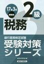 銀行業務検定試験受験対策シリーズ税務2級 17年3月受験用[本/雑誌] / 経済法令研究会/編