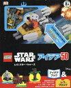 繪本, 幼兒書籍, 圖鑑 - レゴスター・ウォーズアイデア50 / 原タイトル:LEGO Star Wars Build Your Own Adventure[本/雑誌] / 高貴準三/日本語版監修 水島ぱぎい/日本語版翻訳 トランネット/日本語版翻訳