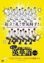 ボイメンの試験に出ない英単語 1[DVD] / BOYS AND MEN