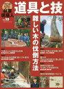 林業現場人 道具と技 15[本/雑誌] / 全国林業改良普及協会/編