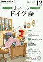 NHKラジオ まいにちドイツ語 2016年12月号 本/雑誌 (雑誌) / NHK出版