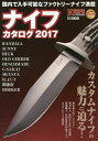 '17 ナイフカタログ (ホビージャパンMOOK)[本/雑誌] / ホビージャパン