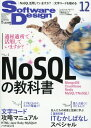 ソフトウエアデザイン 2016年12月号[本/雑誌] (雑誌) / 技術評論社