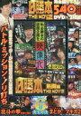 DVD 必勝本THE MOVIE 熱闘編[本/雑誌] / 辰巳出版