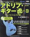 楽譜 アドリブ★ギター 虎の巻 ジャム・ (YOUNG)[本/雑誌] / 藤岡 幹大 著・演奏