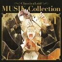 クラシカロイド MUSIK Collection Vol.1[CD] / アニメ