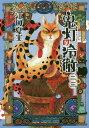 鬼灯の冷徹 23 【通常版】 (モーニングKC)[本/雑誌] (コミックス) / 江口夏実/著
