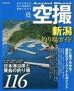 新潟釣り場ガイド (COSMIC)[本/雑誌] / コスミック出版